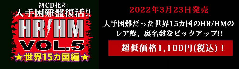入手困難盤復活!! HR/HM 1000