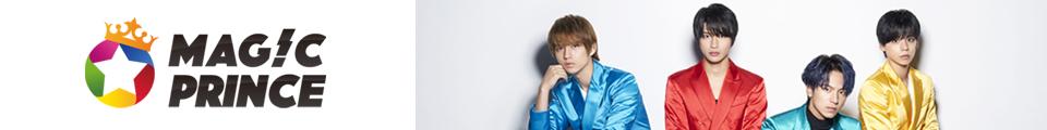 MAG!C☆PRINCEの画像 p1_1