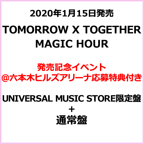 TOMORROW X TOGETHER / MAGIC HOUR【発売記念イベント@六本木ヒルズアリーナ応募特典付き】【UNIVERSAL MUSIC STORE限定盤+通常盤】【CD MAXI】