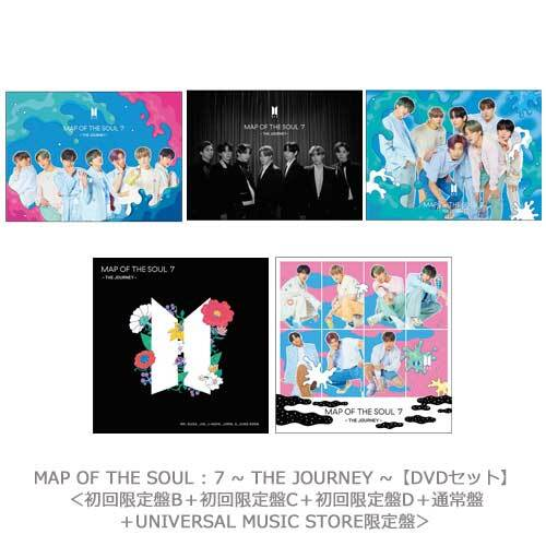BTS / MAP OF THE SOUL : 7 ~ THE JOURNEY ~【DVDセット】【初回限定盤B+初回限定盤C+初回限定盤D+通常盤+UNIVERSAL MUSIC STORE限定盤】【CD】【+DVD】【+フォトブックレット(A)】【+フォトブックレット(B)】