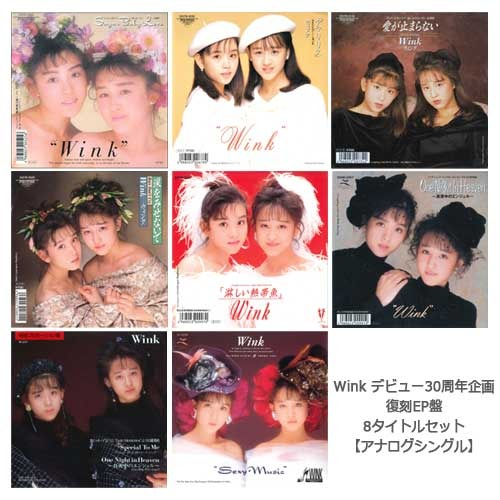 デビュー30周年企画 復刻EP盤 8...