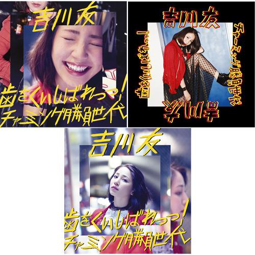 吉川 友 / 歯をくいしばれっっ! / チャーミング勝負世代【3形態