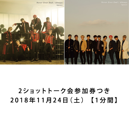 Apeace / Never Ever End / Always【2形態セット】【発売記念2ショットトーク会参加券つき】【2018年11月24日(土)】【1分間】【CD MAXI】【+DVD】