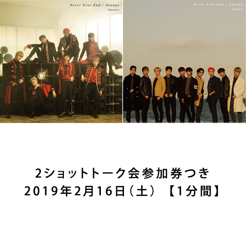 Apeace / Never Ever End / Always【2形態セット】【発売記念2ショットトーク会参加券つき】【2019年2月16日(土)】【1分間】【CD MAXI】【+DVD】