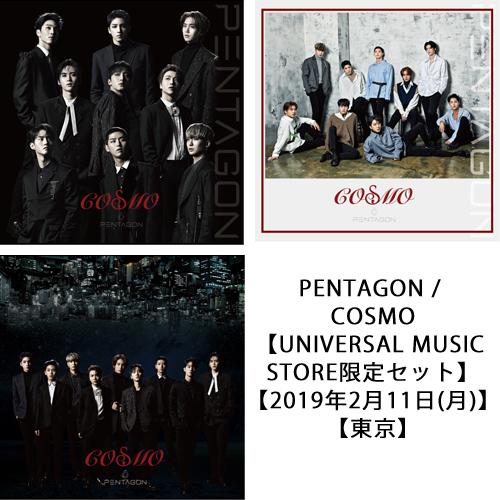 Cosmo Ep Pentagon: COSMO【CD MAXI】【+DVD】【+PHOTO BOOK】