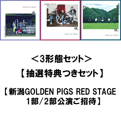 ADDICTION / Further away/Destiny【3形態セット】【UNIVERSAL MUSIC STORE限定セット】【抽選特典つきセット】【新潟GOLDEN PIGS RED STAGE 1部/2部公演ご招待】【CD MAXI】