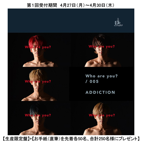 ADDICTION / Who are you?/ 005【生産限定盤】【UNIVERSAL MUSIC STORE限定】【第1回/受付期間:4/27~4/30】【お手紙(直筆)プレゼント】【CD MAXI】【+DVD】