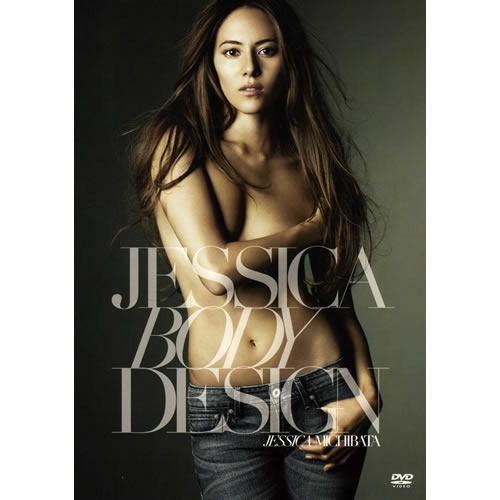 道端ジェシカ / JESSICA BODY DESIGN【DVD】