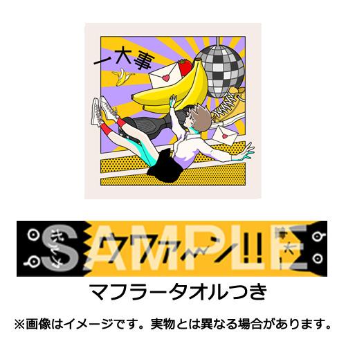 ポルカドットスティングレイ / 一大事【CD+マフラータオル 初回生産限定盤 あなたを