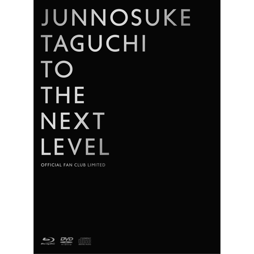 田口 淳之介 / TO THE NEXT LEVEL ~ OFFICIAL FAN CLUB LIMITED【メモリアル盤】【UNIVERSAL MUSIC STORE限定】【Blu-ray】【+DVD】【+CD】【+フォトブック】
