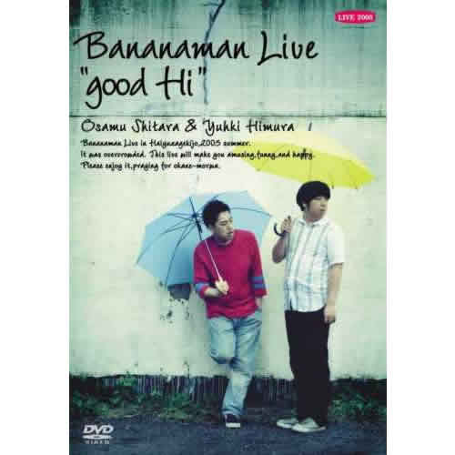 "バナナマン / bananaman live""good Hi""【DVD】"