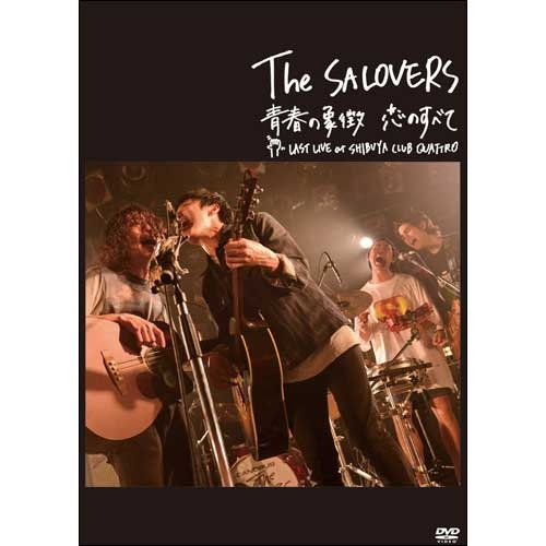 The SALOVERS / 青春の象徴 恋のすべて LAST LIVE at SHIBUYA CLUB QUATTRO【通常盤】【DVD】