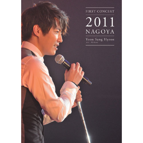 ユン・サンヒョン / FIRST CONCERT 2011 NAGOYA【DVD】