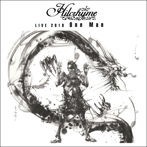 Hilcrhyme / Hilcrhyme LIVE 2018「One Man」【CD】