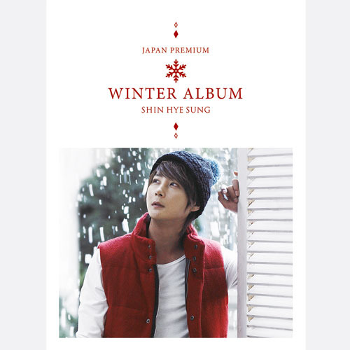 シン・ヘソン / JAPAN PREMIUM WINTER ALBUM【CD】