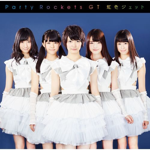 Party Rockets GT / 虹色ジェット Type-B【CD MAXI】