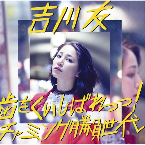 吉川 友 / 歯をくいしばれっっ! / チャーミング勝負世代【通常盤