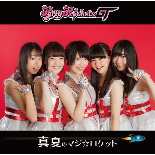 Party Rockets GT / 真夏のマジ☆ロケット【Type-C】【CD MAXI】