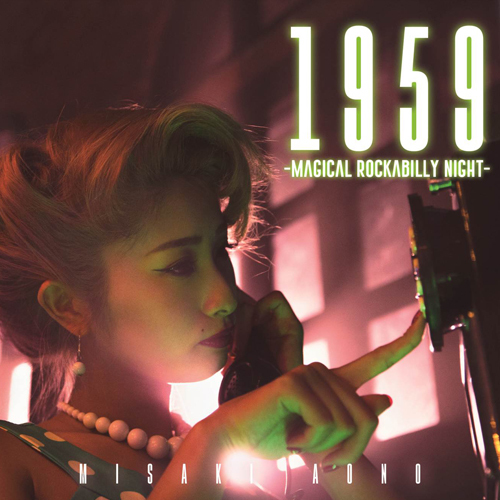 青野美沙稀 / 1959 ~Magical Rockabilly Night~【CD】