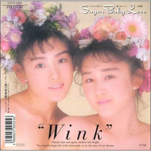 Sugar Baby Love【アナログシン...