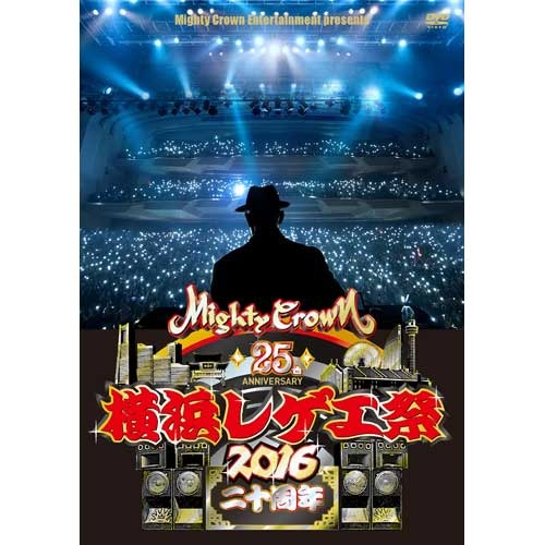 MIGHTY CROWN / 横浜レゲエ祭 2016 -二十周年-【DVD】