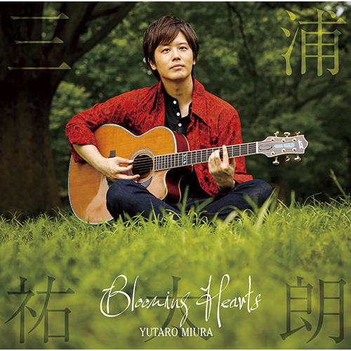 三浦祐太朗 / Blooming Hearts【CD】