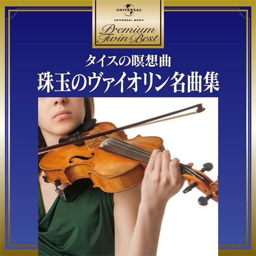 プレミアム・ツイン・ベスト タイスの瞑想曲~珠玉のヴァイオリン名曲 ...