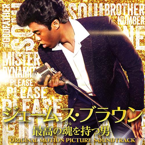 Best Light Shop In Jb: 「ジェームス・ブラウン~最高の魂(ソウル)を持つ男~」オリジナル・サウンドトラック:the Best Of JB