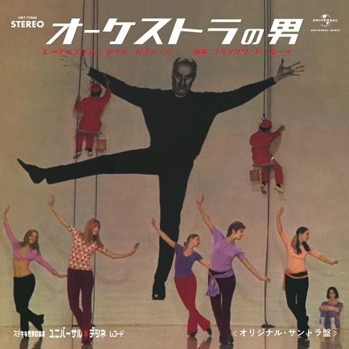 オーケストラの男【アナログシン...