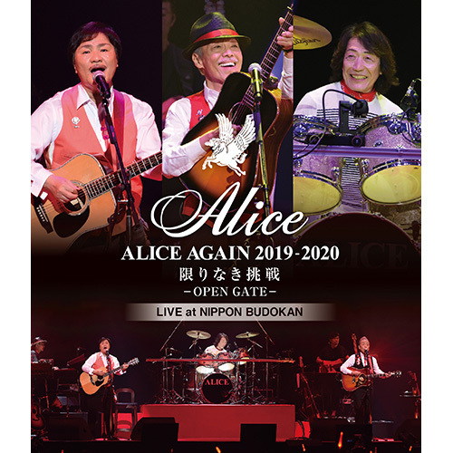 アリス / 『ALICE AGAIN 2019-2020 限りなき挑戦 -OPEN GATE-』LIVE at NIPPON BUDOKAN【Blu-ray】