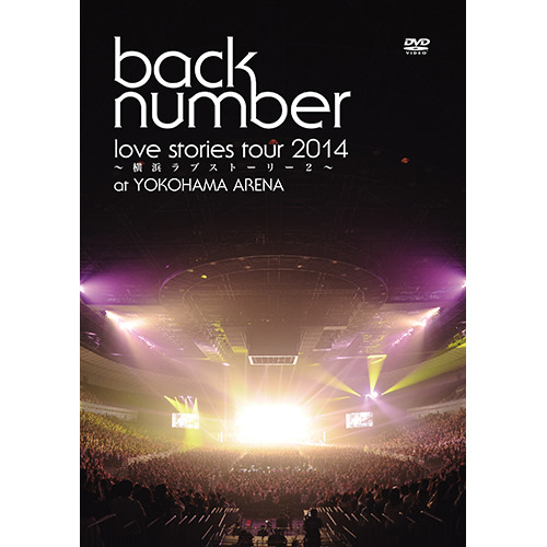 "back number / ""love stories tour 2014~横浜ラブストーリー2~""【通常盤】【DVD】"