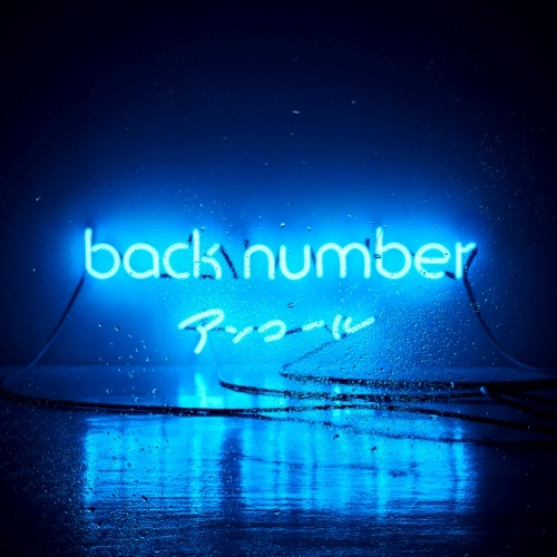 back number / アンコール【通常盤】【2CD】【CD】