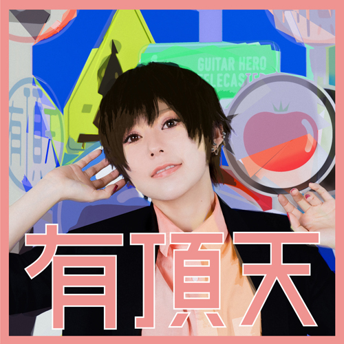 ポルカドットスティングレイ / 有頂天【通常盤】【CD】