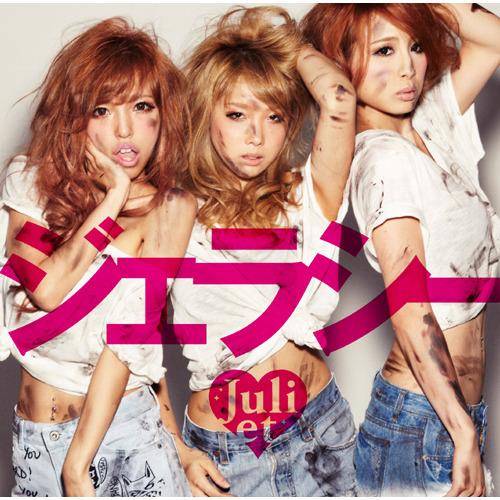 ジェラシー【CD】   Juliet   UN...