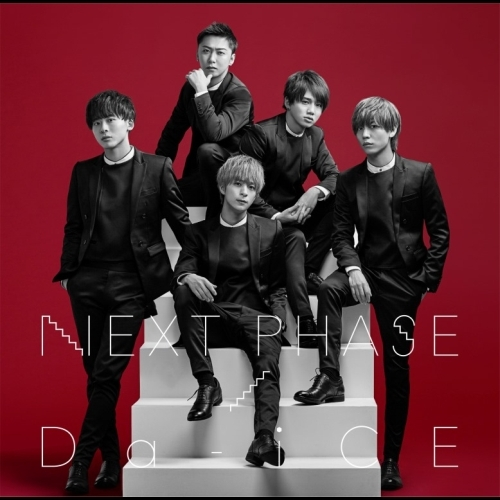 Da-iCE / NEXT PHASE【初回盤A】【CD】【+DVD】