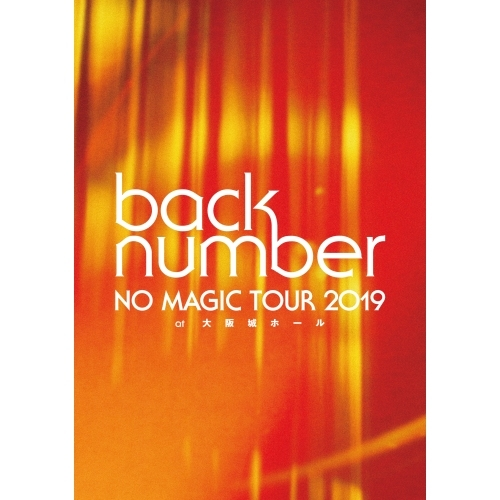 back number / NO MAGIC TOUR 2019 at 大阪城ホール【初回限定盤】【Blu-ray】