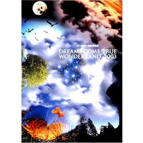 DREAMS COME TRUE / 史上最強の移動遊園地 DREAMS COME TRUE WONDERLAND 2003【DVD】