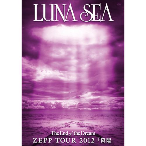 LUNA SEA / The End of the Dream ZEPP TOUR 2012「降臨」【通常盤】【DVD】