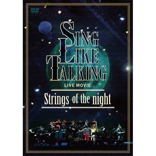 SING LIKE TALKING / LIVE MOVIE Strings of the night【DVD】