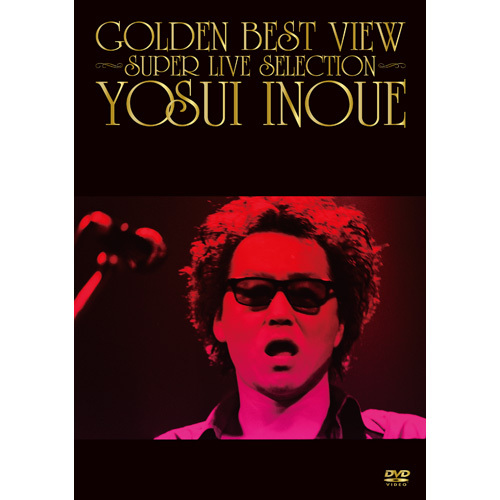 井上陽水 / GOLDEN BEST VIEW ~SUPER LIVE SELECTION~【DVD】