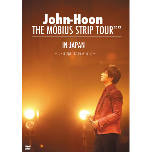 John-Hoon / THE MOBIUS STRIP TOUR IN JAPAN ~いま逢いに行きます~【DVD】