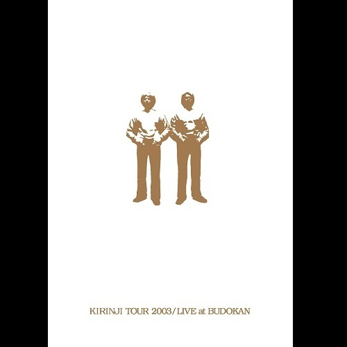 KIRINJI / KIRINJI TOUR 2003 / LIVE at BUDOKAN~KIRINJI 20th Anniv. Special Package~【DVD】【+CD】