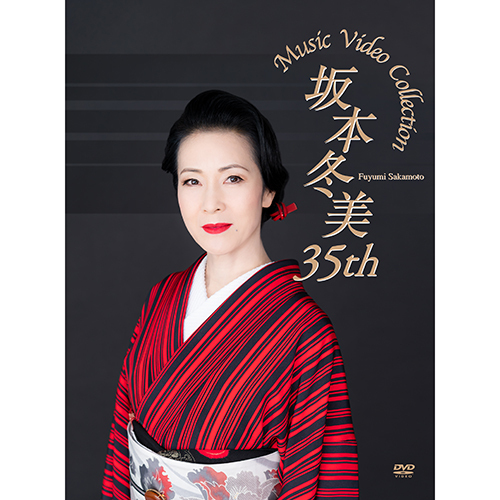 坂本冬美 / 坂本冬美 35th Music Video Collection【DVD】