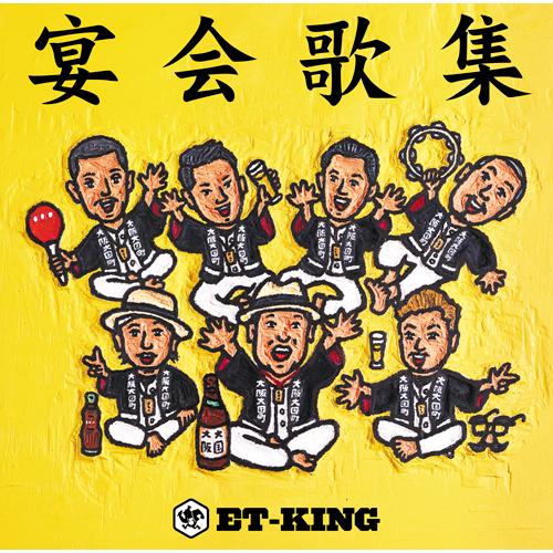 ET-KING / 宴会歌集【CD】 宴会歌集【CD】 | ET-KING | UNIVERSA