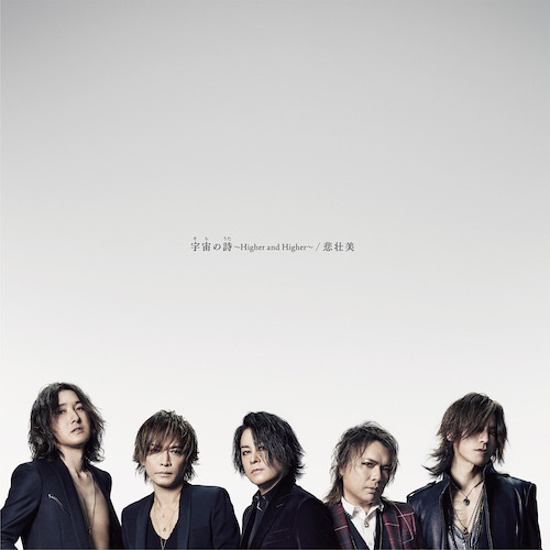 LUNA SEA / 宇宙の詩 〜Higher and Higher〜 / 悲壮美【通常盤】【CD MAXI】