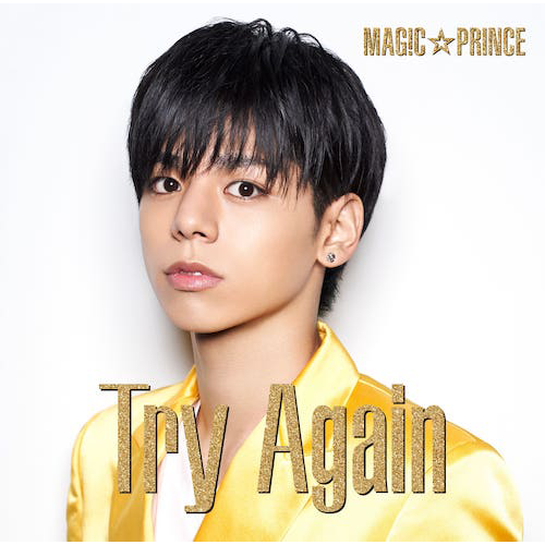MAG!C☆PRINCE / Try Again【大城光盤】【CD】