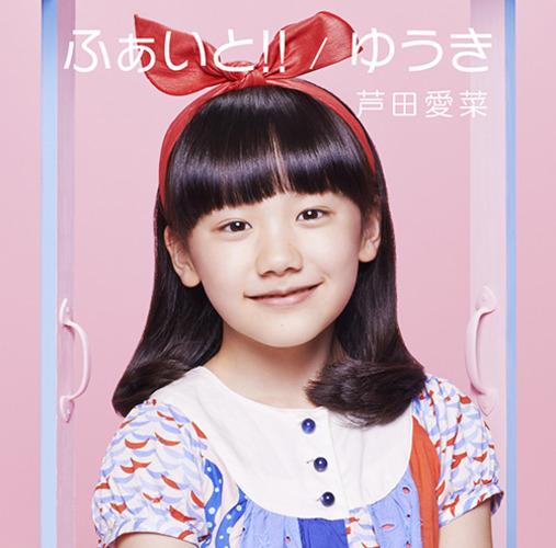 ふぁいと!!/ゆうき【CD MAXI...