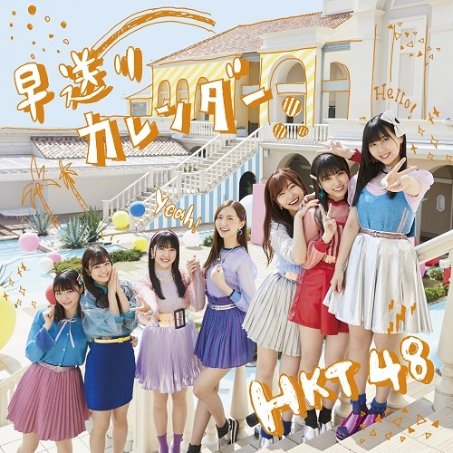 HKT48 / 早送りカレンダー【TYPE-A】【CD MAXI】【+DVD】