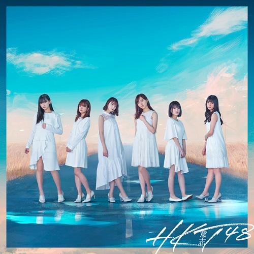 HKT48 / 意志【TYPE-C】【CD MAXI】【+DVD】