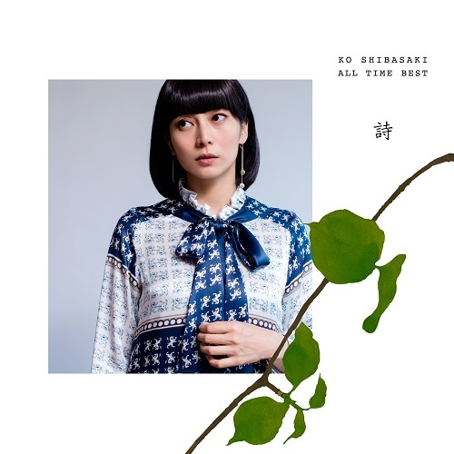 柴咲コウ / KO SHIBASAKI ALL TIME BEST 詩【CD】
